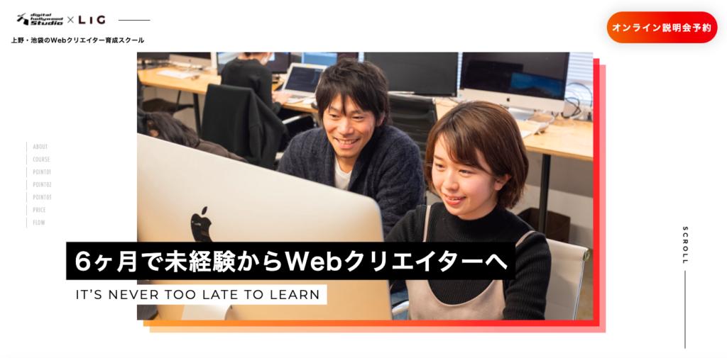 WordPressを学べるおすすめスクール(デジタルハリウッド   STUDIO by LIG)
