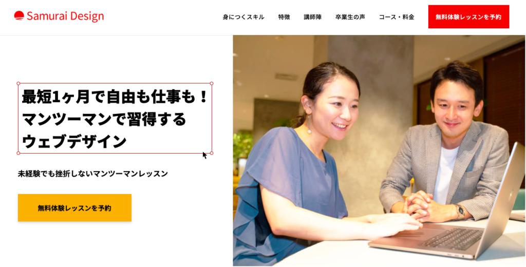 WordPressを学べるおすすめスクール(侍エンジニア塾)