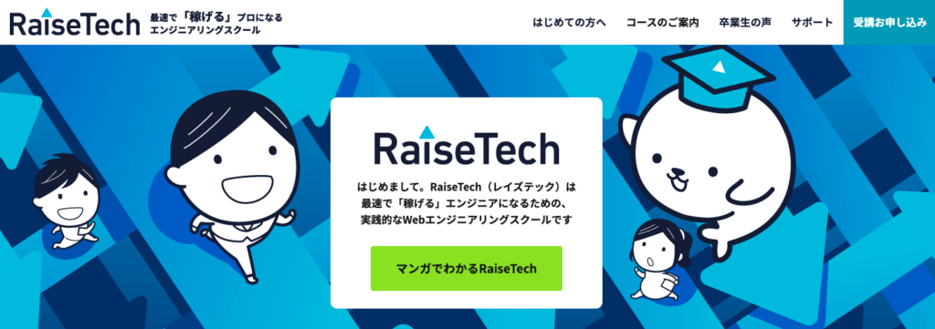 WordPressを学べるおすすめスクール(RaiseTech)