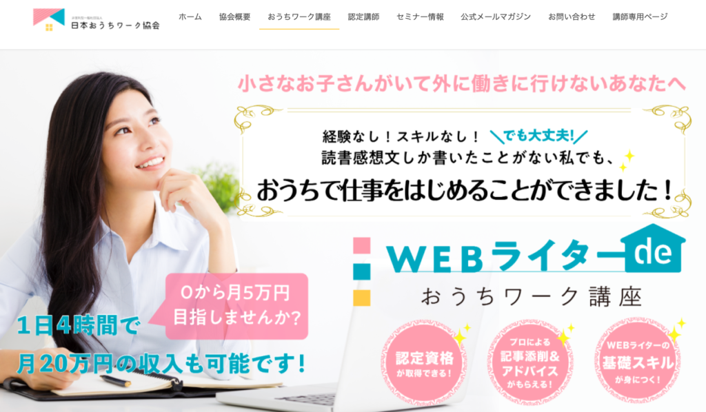 Webライティングを学べるおすすめスクール(日本おうちワーク協会)