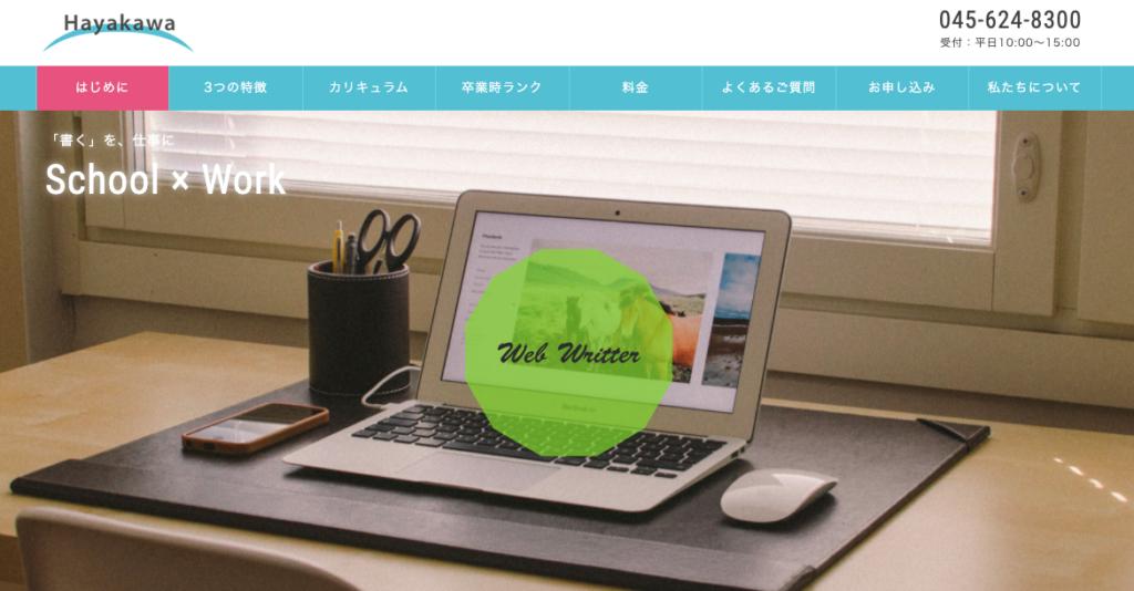 Webライティングを学べるおすすめスクール(Hayakawa)