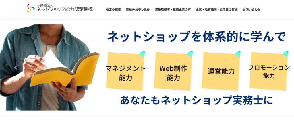 Webディレクターにおすすめの資格・検定(ネットショップ実務士)