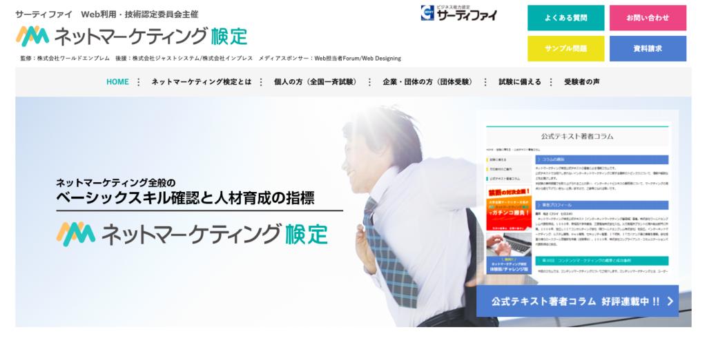 Webディレクターにおすすめの資格・検定(ネットマーケティング検定)