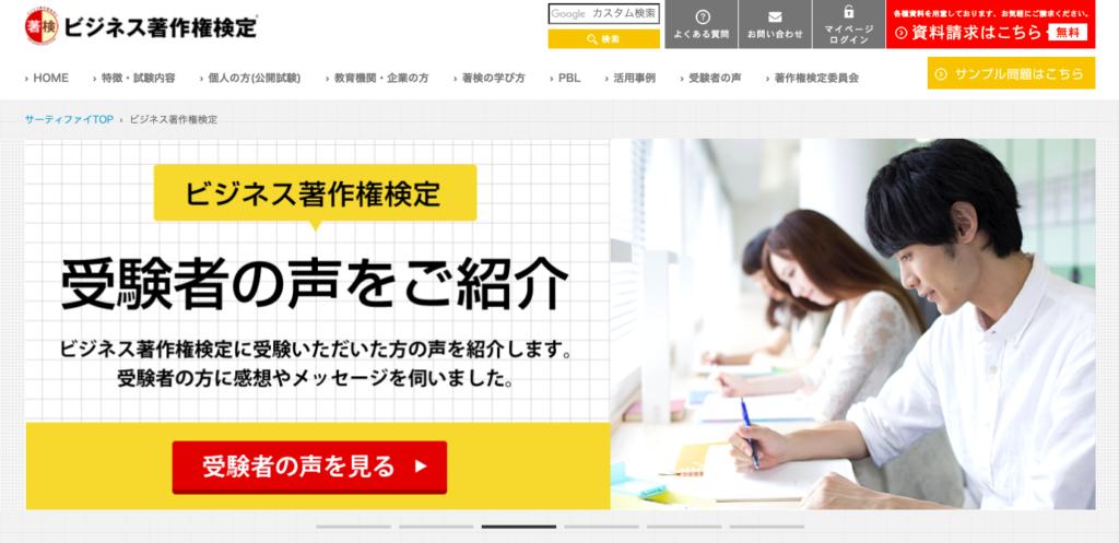 Webディレクターにおすすめの資格・検定(ビジネス著作権検定)