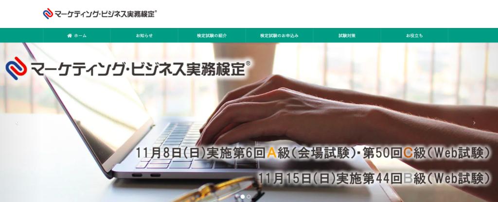 Webディレクターにおすすめの資格・検定(マーケティング・ビジネス実務検定)