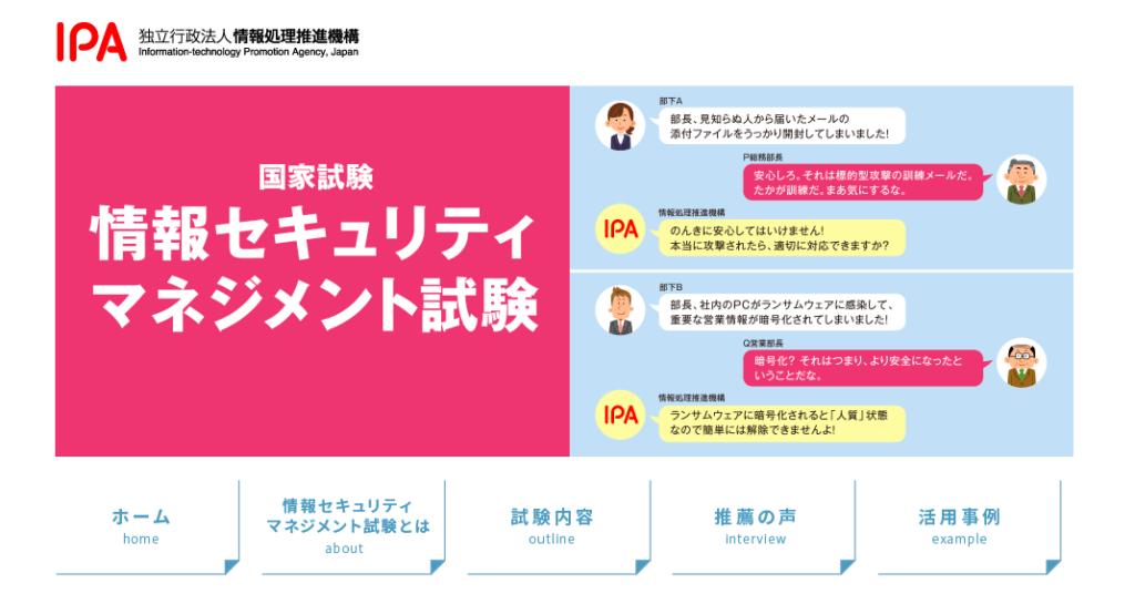 Webディレクターにおすすめの資格・検定(情報セキュリティマネジメント試験)