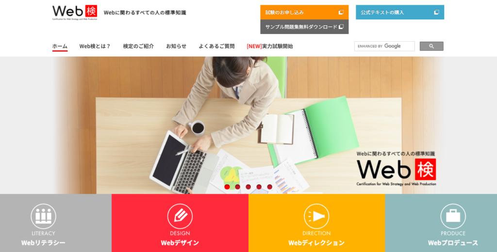 Webディレクターにおすすめの資格・検定(Webディレクター)