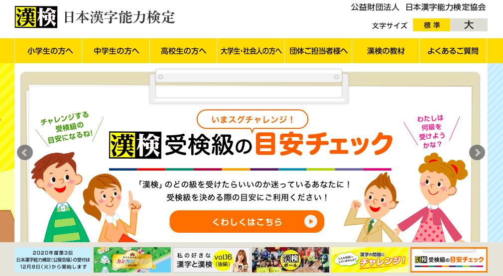 Webライティングに役立つ検定・資格(日本漢字能力検定)
