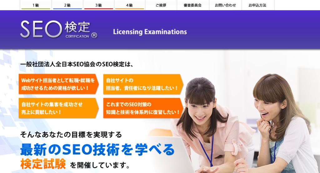 Webライティングに役立つ検定・資格(SEO検定)