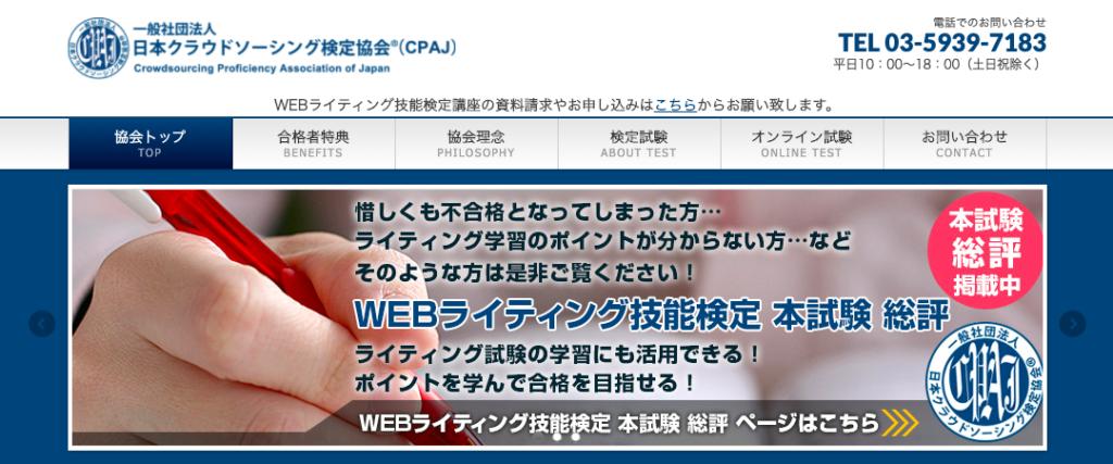 Webライティングに役立つ検定・資格(WEBライティング技能検定)