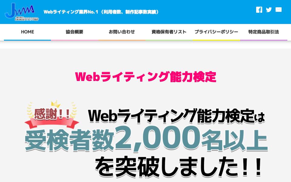 Webライティングに役立つ検定・資格(Webライティング能力検定)