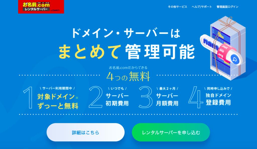 おすすめレンタルサーバー(お名前.com)