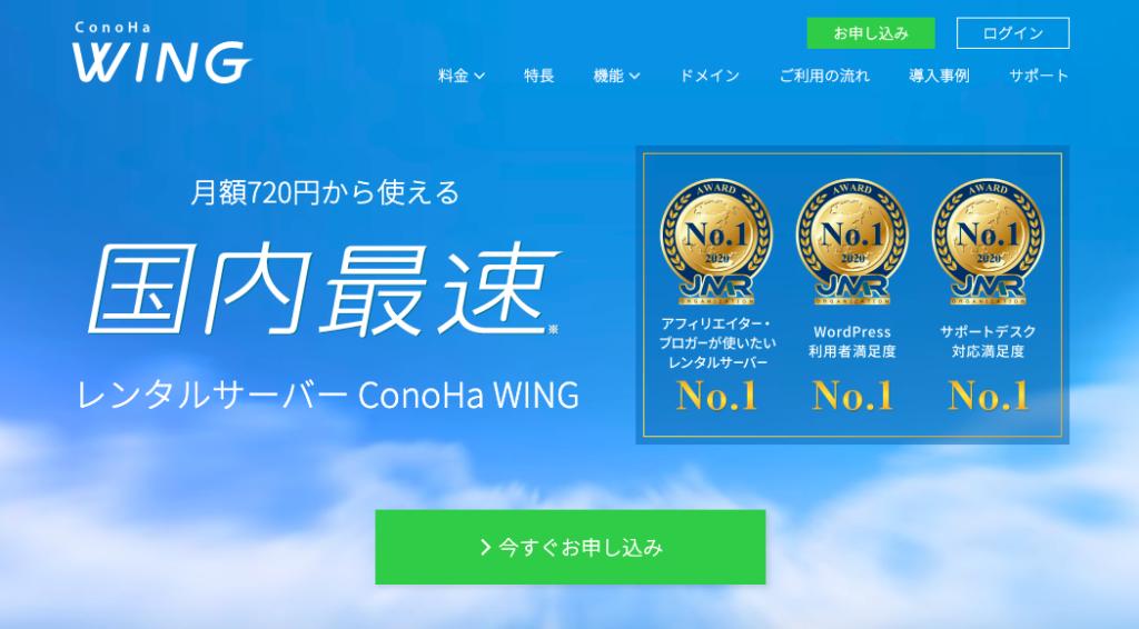 おすすめレンタルサーバー(ConoHa WING)