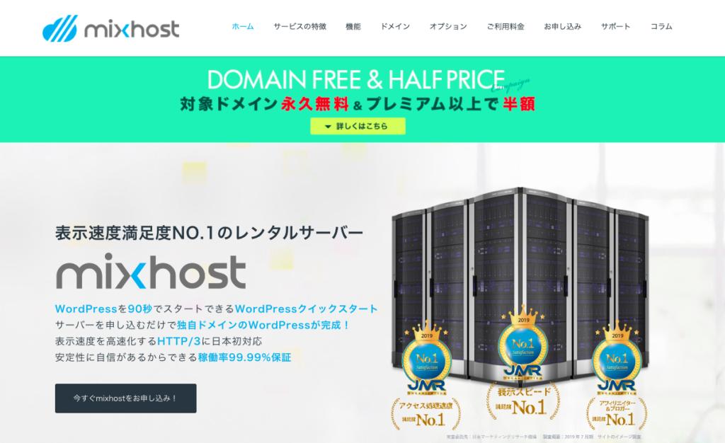 おすすめレンタルサーバー(mixhost)