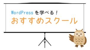 おすすめWordPressスクール