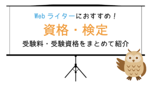 Webライティングに役立つ資格・検定