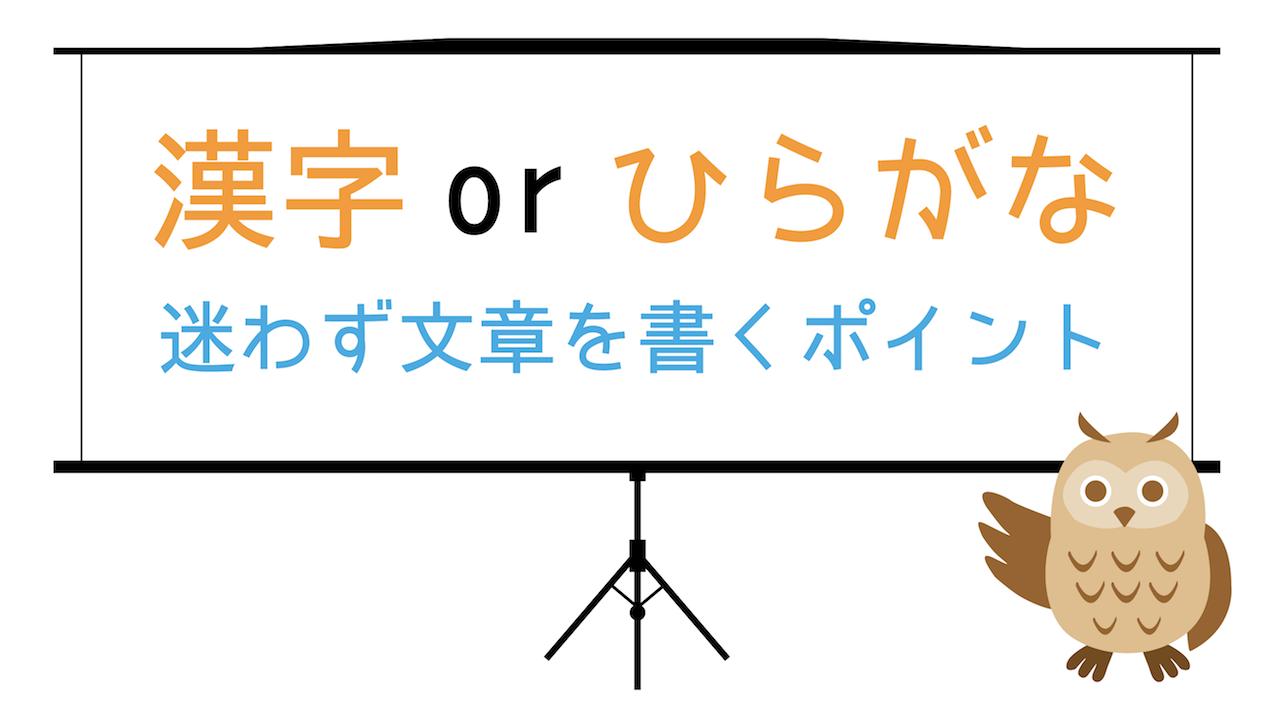漢字・ひらがなの使い分け一覧