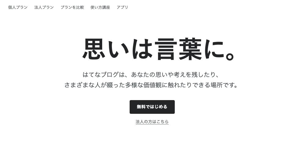 アフィリエイトOKな無料ブログ(はてなブログ)