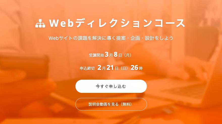 テックアカデミー(Webディレクションコース)の口コミ・評判
