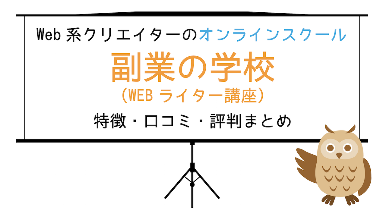 副業の学校(WEBライター講座)の口コミ・評判