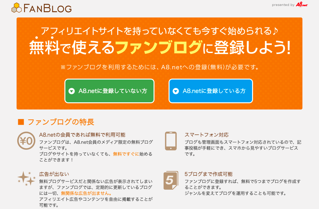 アフィリエイトOKな無料ブログ(FANBLOG)
