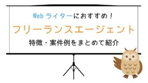Webライター向けフリーランスエージェント