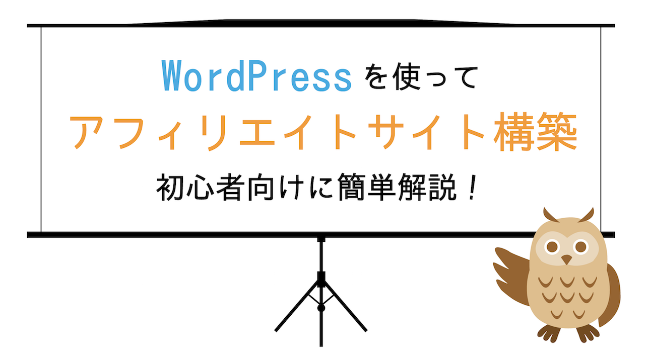 WordPressでアフィリエイトサイトを構築