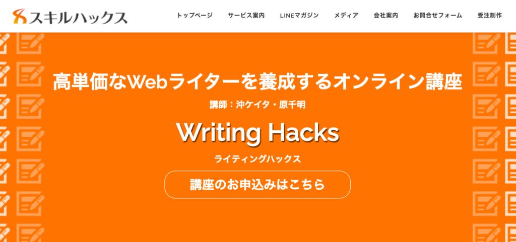 アフィリエイトを学べるおすすめスクール(Writing Hacks)