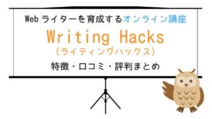 Writing Hacks(ライティングハックス)の口コミ・評判
