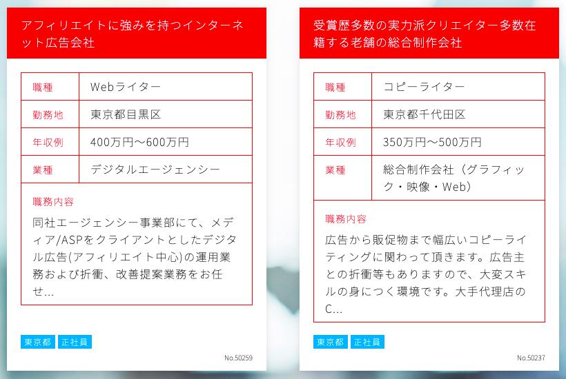 Webライティングの案件例3(マスメディアン)
