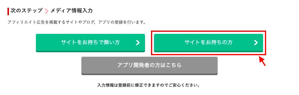 ASPの登録3