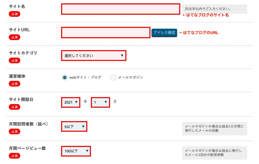 A8.netへの登録4