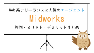 Midworksの口コミ・評判