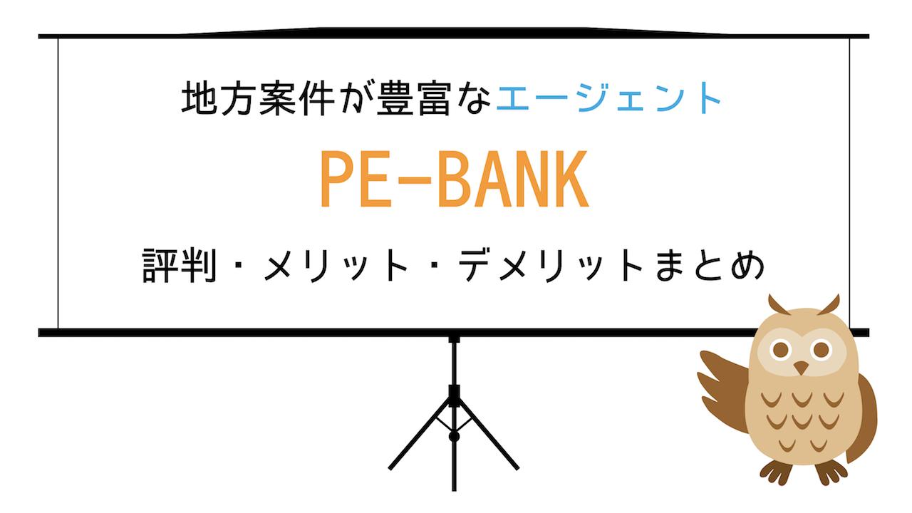 PE-BANKの口コミ・評判