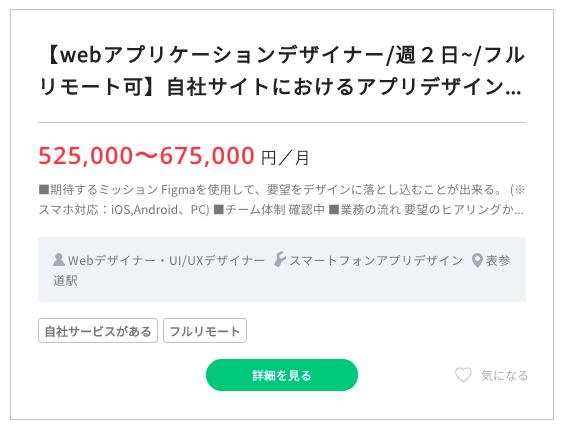 クラウドテックのWebデザイン案件例3