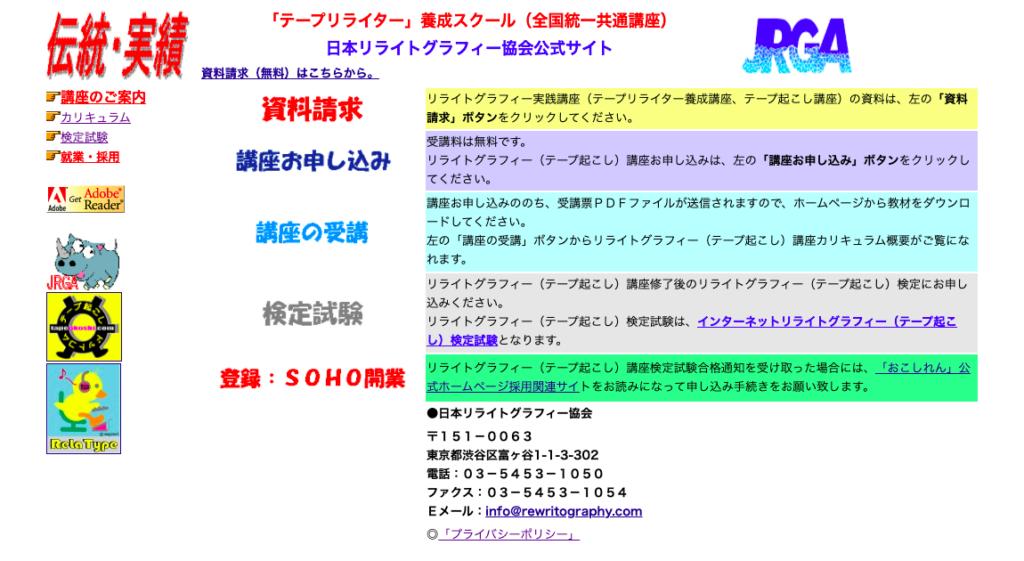 日本リライトグラフィー協会(リライトグラフィー実践講座)