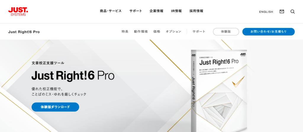 有料文章校正ツール『Just Right!6 Pro』