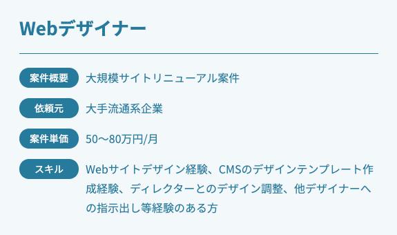 joinのWebデザイン案件例1