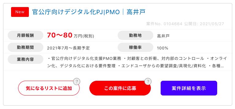 『ハイパフォーマーコンサルタント』の案件例(PM1)