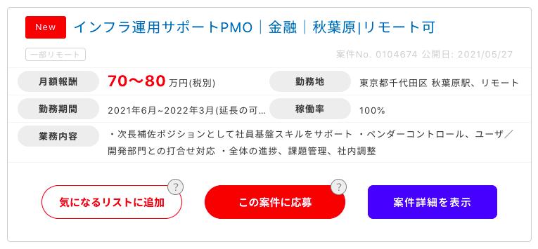 『ハイパフォーマーコンサルタント』の案件例(PM2)