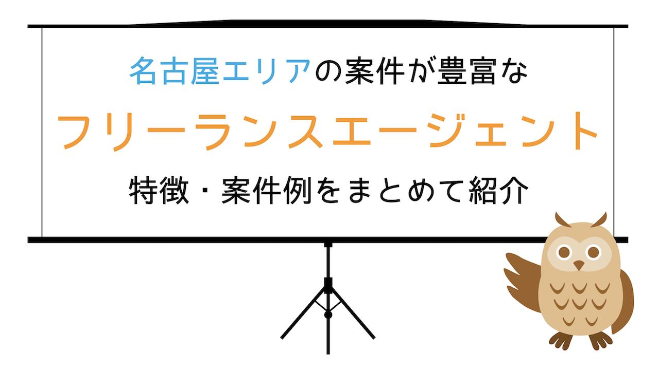名古屋エリアのおすすめフリーランスエージェント