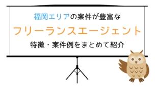 福岡エリアのおすすめフリーランスエージェント
