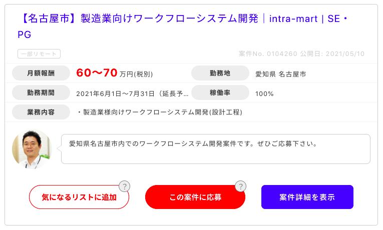 TechStockの名古屋エリアの案件例2