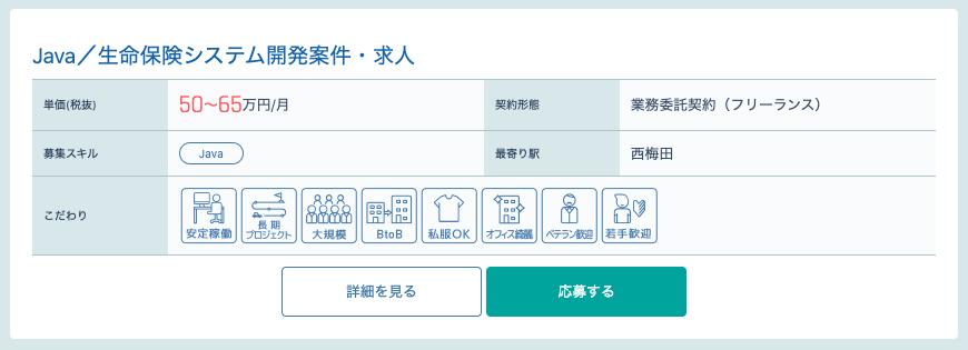 ギークスジョブの大阪エリアの案件例1