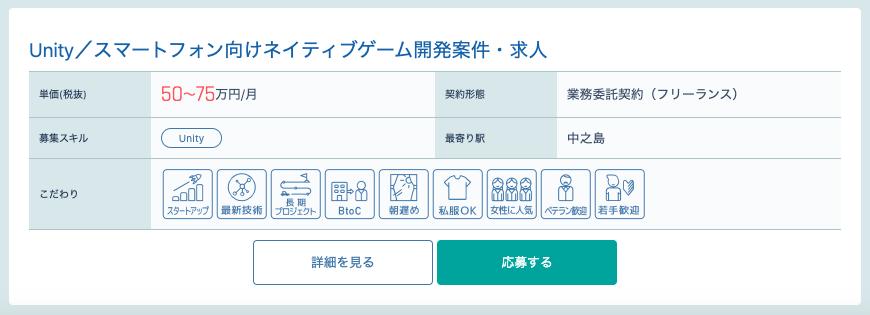 ギークスジョブの大阪エリアの案件例2