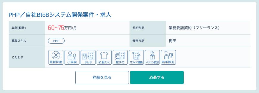 ギークスジョブの大阪エリアの案件例3