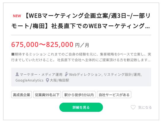 クラウドテックの大阪エリアの案件例3