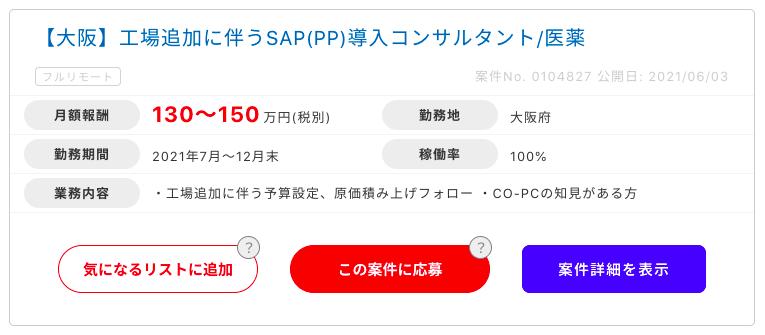 ハイパフォーマーコンサルタントの大阪エリアの案件例1