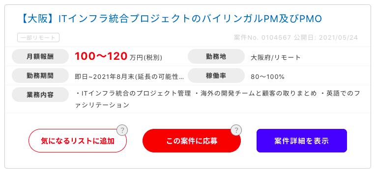 ハイパフォーマーコンサルタントの大阪エリアの案件例2