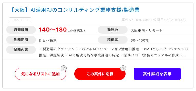 ハイパフォーマーコンサルタントの大阪エリアの案件例3